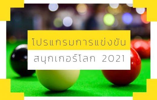 โปรแกรมการแข่งขัน สนุกเกอร์โลก 2021