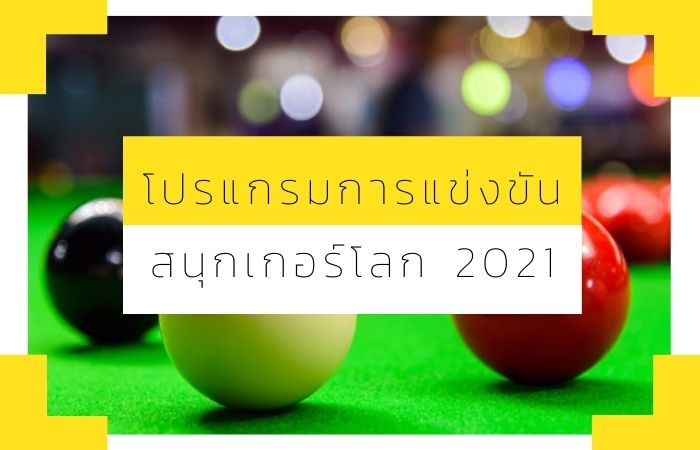 European Masters Snooker 2021