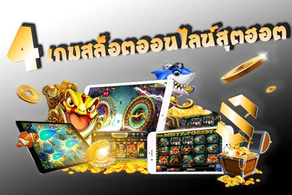 4 เกมสล็อตออนไลน์ สุดฮอตที่จะพาคุณรวยโดยไม่รู้ตัว!