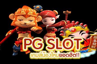 PG SLOT เกมส์น้องใหม่ยอดฮิต!!